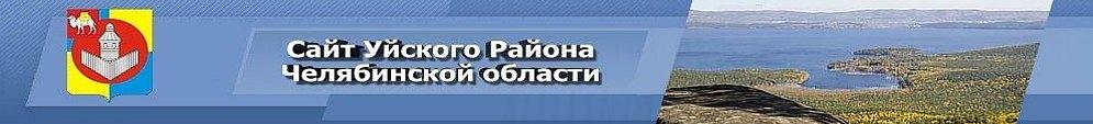 Официальный сайт Уйского района